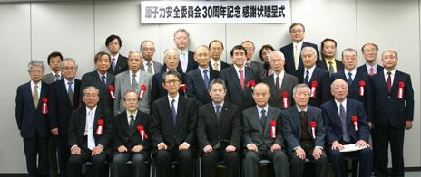 原子力安全委員会30周年記念 感...